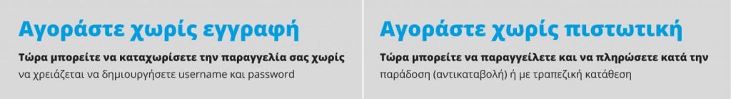banner eggrafi-pistotiki